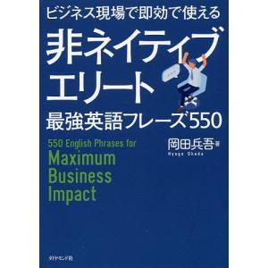 ビジネス現場で即効で使える非ネイティブエリート最強英語フレーズ550 / 岡田兵吾