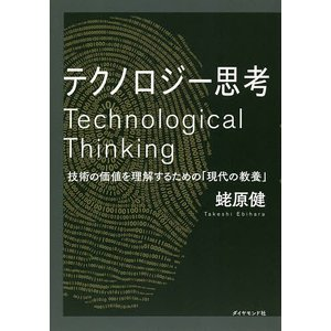 テクノロジー思考 技術の価値を理解するための「現代の教養」 / 蛯原健|bookfan