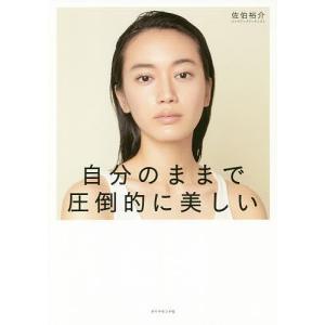 著:佐伯裕介 出版社:ダイヤモンド社 発行年月:2019年10月 キーワード:美容