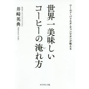 ワールド・バリスタ・チャンピオンが教える世界一美味しいコーヒーの淹れ方 / 井崎英典