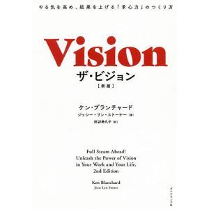 ザ・ビジョン やる気を高め、結果を上げる「求心力」のつくり方 / ケン・ブランチャード / ジェシー・リン・ストーナー / 田辺希久子 bookfan