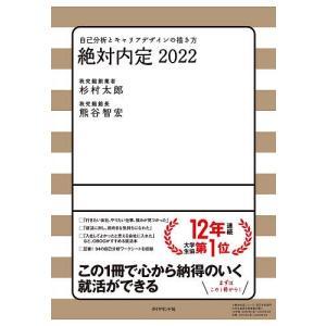 絶対内定 2022-〔1〕の商品画像|ナビ