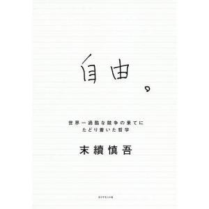 自由。 世界一過酷な競争の果てにたどり着いた哲学 / 末續慎吾 bookfan