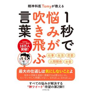 〔予約〕精神科医Tomyが教える 1秒で悩みが吹き飛ぶ言葉 / 精神科医Tomy bookfan