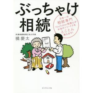 ぶっちゃけ相続 日本一の相続専門YouTuber税理士がお金のソン・トクをとことん教えます! / 橘...