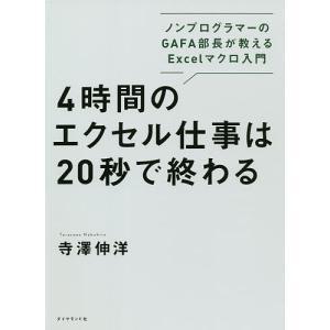 4時間のエクセル仕事は20秒で終わる ノンプログラマーのGAFA部長が教えるExcelマクロ入門 / 寺澤伸洋|bookfan