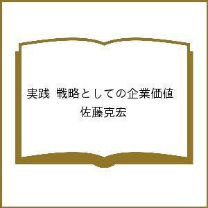 〔予約〕実践 戦略としての企業価値 / 佐藤克宏著・文・その他|bookfan