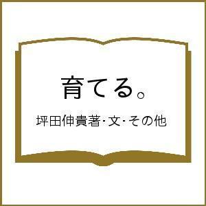 〔予約〕育てる。 / 坪田伸貴著・文・その他|bookfan