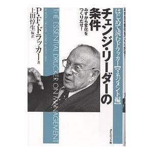 著:P.F.ドラッカー 編訳:上田惇生 出版社:ダイヤモンド社 発行年月:2000年09月 シリーズ...