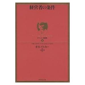 経営者の条件 / P.F.ドラッカー / 上田惇生|bookfan