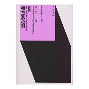 経営者の役割 / C.I.バーナード / 山本安次郎|bookfan