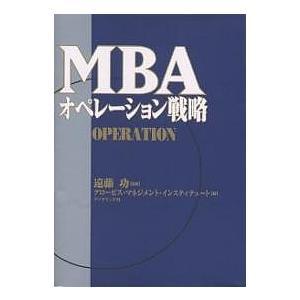 MBAオペレーション戦略 / グロービス・マネジメント・インスティテュ bookfan
