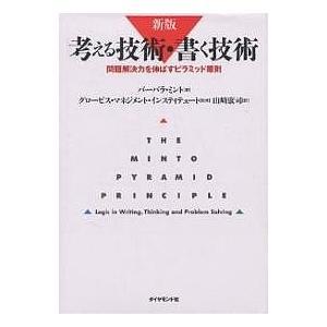 考える技術・書く技術 問題解決力を伸ばすピラミッド原則 / バーバラ・ミント / 山崎康司|bookfan