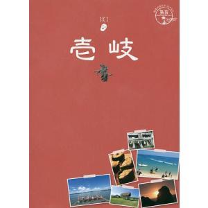 壱岐 / 旅行|bookfan