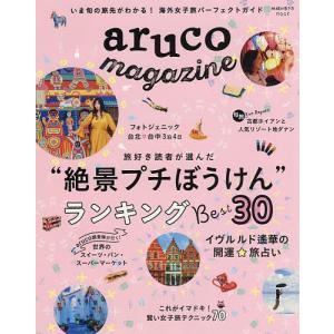 aruco magazine いま旬の旅先がわかる!海外女子旅パーフェクトガイド / 旅行|bookfan