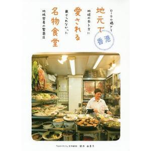 香港地元で愛される名物食堂 ローカル過ぎて地球の歩き方に載せられなかった地域密着の繁盛店 / 鈴木由...