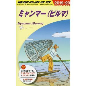 地球の歩き方 D24の商品画像|ナビ