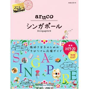 地球の歩き方aruco 22 / 旅行|bookfan