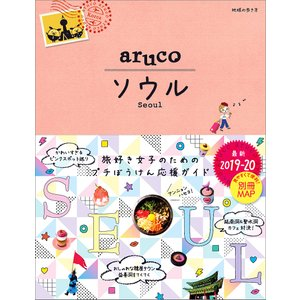 地球の歩き方aruco 2 / 旅行|bookfan