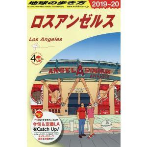 地球の歩き方 B03 / 地球の歩き方編集室 / 旅行|bookfan