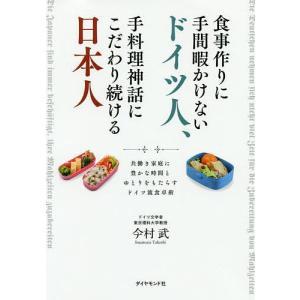 食事作りに手間暇かけないドイツ人、手料理神話にこだわり続ける日本人 共働き家庭に豊かな時間とゆとりをもたらすドイツ流食卓術 / 今村武 / レシピ|bookfan