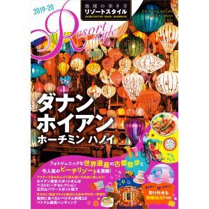 地球の歩き方リゾートスタイル R20 / 旅行|bookfan