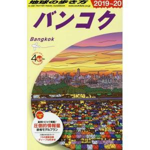 地球の歩き方 D18 / 地球の歩き方編集室 / 旅行