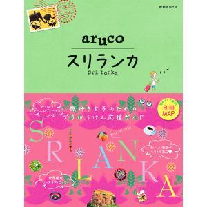 地球の歩き方aruco 19 / 旅行|bookfan