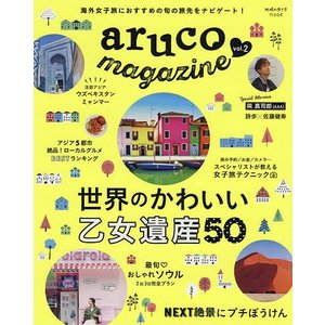 aruco magazine vol.2 / 旅行