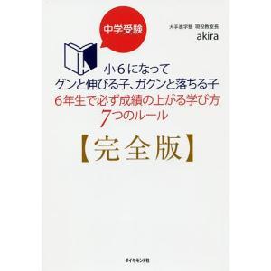 中学受験小6になってグンと伸びる子、ガクンと落ちる子6年生で必ず成績の上がる学び方7つのルール / akira|bookfan