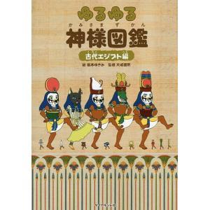 ゆるゆる神様図鑑 古代エジプト編 / 橋本ゆきみ / 大城道則|bookfan