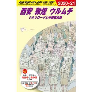地球の歩き方 D07 / 地球の歩き方編集室 / 旅行