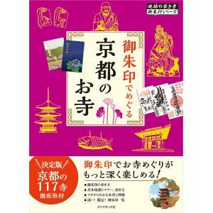 御朱印でめぐる京都のお寺 / 『地球の歩き方』編集室 / 旅行|bookfan