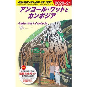地球の歩き方 D22 / 地球の歩き方編集室 / 旅行|bookfan