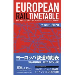 ヨーロッパ鉄道時刻表 日本語解説版 2020冬 / 『地球の歩き方』編集室 / 鹿野博規 / ・翻訳オフィス・ギア / 旅行|bookfan