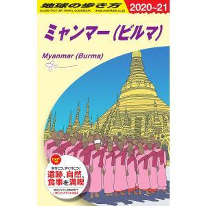 〔予約〕D24 地球の歩き方 ミャンマー(ビルマ) 2020〜2021 / 地球の歩き方編集室