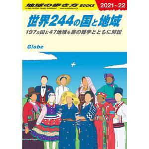 世界244の国と地域 197カ国と47地域を旅の雑学とともに解説 2021〜2022年版 / 『地球の歩き方』編集室 / 旅行|bookfan