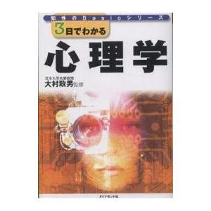 3日でわかる心理学 / ダイヤモンド社|bookfan