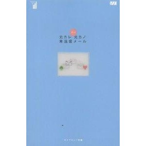 元カレ元カノ未送信メール ぴっ! / ダイヤモンド社|bookfan