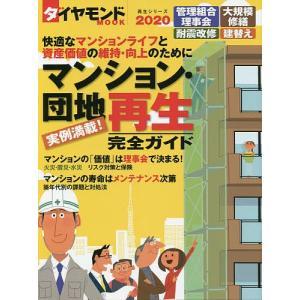 マンション・団地再生完全ガイド 2020|bookfan
