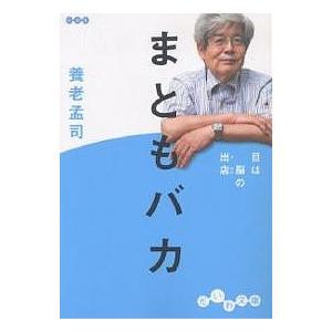 著:養老孟司 出版社:大和書房 発行年月:2006年09月 シリーズ名等:だいわ文庫 32−1C