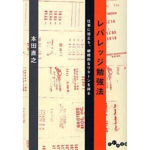 レバレッジ勉強法 仕事に役立ち、継続的なリターンを得る / 本田直之
