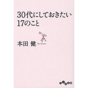 30代にしておきたい17のこと    / 本田健  著 - 大和書房の商品画像|ナビ