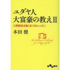 ユダヤ人大富豪の教え  人間関係を築く8つのレッスン  3    / 本田健  著 - 大和書房の商品画像|ナビ