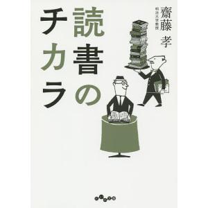 著:齋藤孝 出版社:大和書房 発行年月:2015年06月 シリーズ名等:だいわ文庫 9−10E