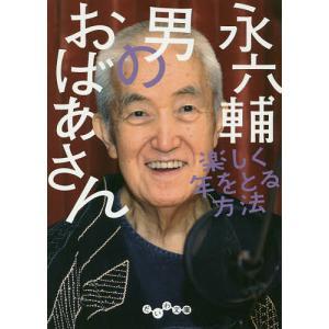 男のおばあさん 楽しく年をとる方法 / 永六輔|bookfan