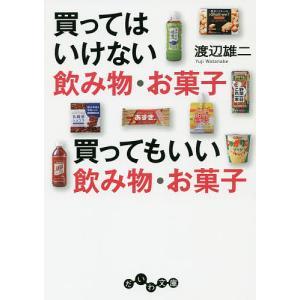 買ってはいけない飲み物・お菓子買ってもいい飲み物・お菓子 / 渡辺雄二 bookfan
