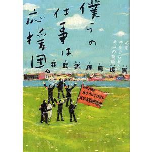 著:我武者羅應援團 出版社:大和書房 発行年月:2012年08月