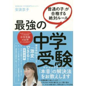 最強の中学受験 「普通の子」が合格する絶対ルール / 安浪京子