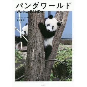 パンダワールド We love PANDAの商品画像|ナビ